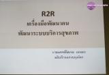 ภาพกิจกรรม R2R จับเข่าเล่าวิจัยในสายหมอก 2-3 ธันวาคม 2558 อำเภอเชียงแสน จังหวัดเชียงราย